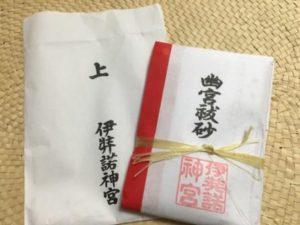 祓砂 - コピー