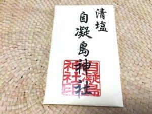 自凝島清塩 - コピー