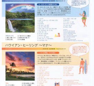 「マナ・カード」ベーシック・コース修了おめでとうございます & 地震などの災害時にフラワーエッセンスが大活躍☆彡