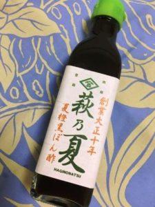 萩ポン酢 - コピー
