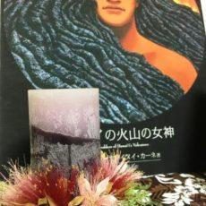 ALOHA&PONOホリスティック・ケア: レフアの花の髪飾りとレフアの瞑想☆彡