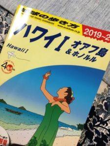 ハワイⅠ - コピー
