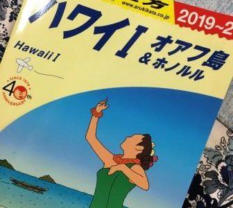 ハワイお勧め本: 「ガイドブック」で地図をチェック & 無料メルマガ配信しました☆彡