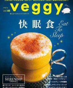 『veggy』誌でイエロー・ジンジャーを紹介していただきました☆彡