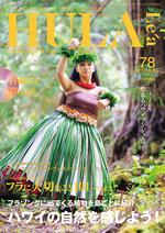 『フラレア 78号』発売中! 連載「ハワイ神話」&「アンティー・モコのハッピーレシピ」ぜひ読んでくださいね☆彡