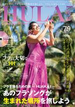 『フラレア 79号』発売!! ハワイ神話&アンティー・モコ 連載中☆彡