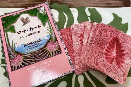 「マナ・カード」アドバンス・コースはじまりました☆彡
