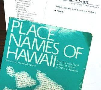 ハワイ神話講座:次回は「ヒナとマウイ」 & 大人女性にお勧め。この時期だからこそセルフ・ヘナを☆彡