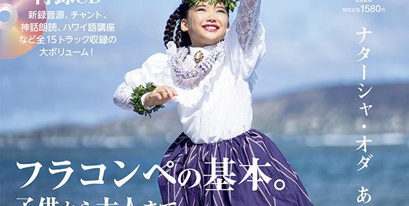 10月12日(月)「フラレア82号」発売します! ぜひご購読くださいませ☆彡