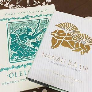 アンティーモコのひとり言: ハワイの神話と諺 & 冬至は夏至より約5時間 昼が短い☆彡