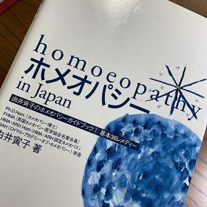 自然療法家のお勧め本10 : 『ホメオパシー in Japan』