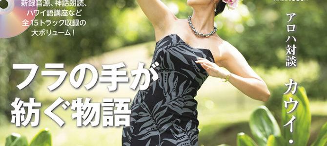 1月12日(火)は『フラレア 83号』発売 & 連載「神話と歴史で巡るハワイの聖地」「モオレロ ~神話で読むハワイ」読んでくださいさいね☆彡