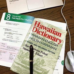 今日から「マナ・カード」アドバンス・コース & フラの先生、ハワイ語を一から学び直しませんか? ハワイ語講座「メレ入門」☆彡