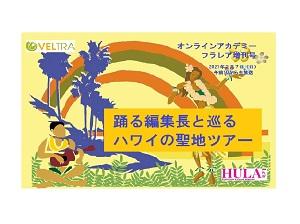 VELTRAxフラレア「オンラインアカデミー」 & 代々木ランチ事情☆彡