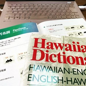 ALOHA&PONOホリスティック・ケア 「ハワイ語講座 メレ入門」 & 「ハワイの神話・歴史」☆彡