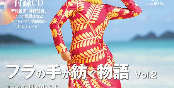 4月12日、『フラレア 84号』発売です!!