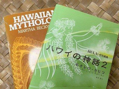 「ハーブ&アロマ」カリキュラム考え中! & ハワイ神話、謎解きの楽しさ☆彡