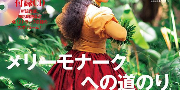 本日発売♡『フラレア 85号』 連載記事「ハワイの神話」「神話と歴史で巡るハワイの聖地」読んでくださいね! & 「マナ・カード 16番 MENEHUNE メネフネ」☆彡