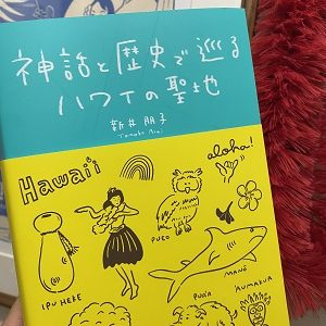 『神話と歴史で巡るハワイの聖地』見本が届きました~~\(^o^)/