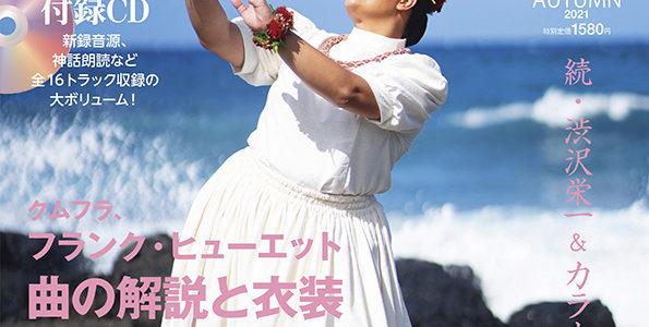 10月12日『フラレア 86号』発売になります!! 連載&新刊のお知らせ☆彡